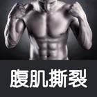腹肌撕裂者- 移动健身教练视频软件 icon