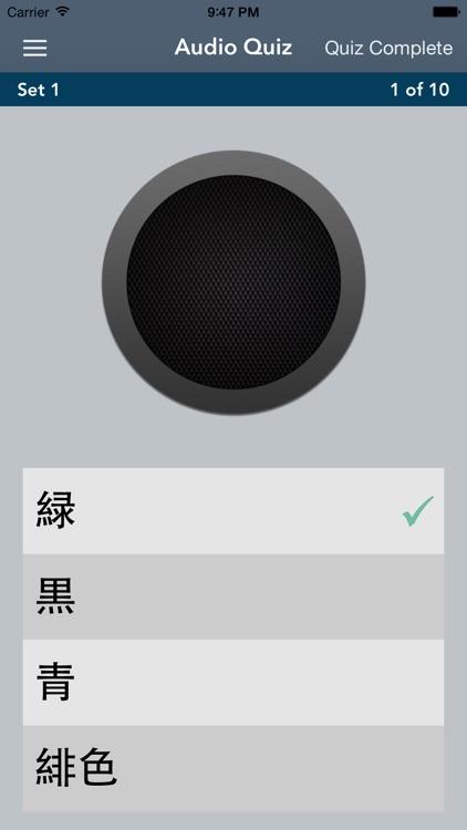 Learn Japanese - AccelaStudy®