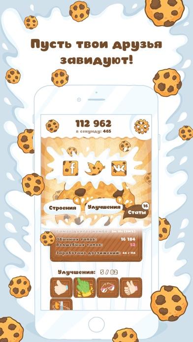 Печеньки! Скриншоты6