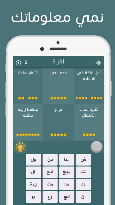 فطحل العرب لعبة معلومات عامة Screenshot