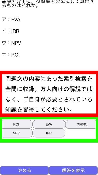 情報処理 基本情報技術者のスクリーンショット1