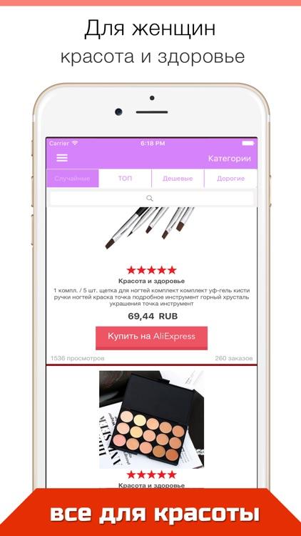 Алиэкспресс товары приложение для Алиэкспресс