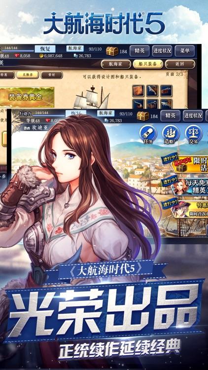 大航海时代5(唯一正版) screenshot-3