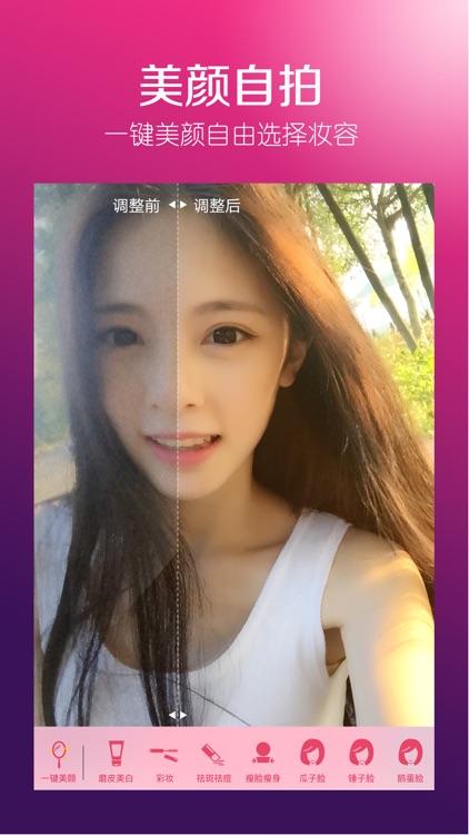 MakeupPtu-Selfie Cam screenshot-4