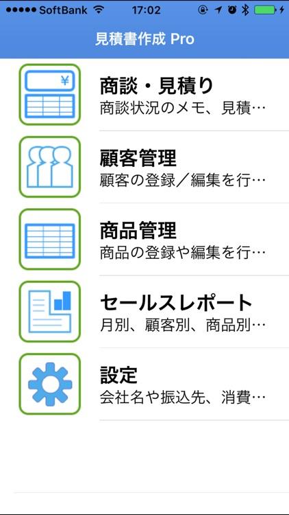 見積書作成 Pro screenshot-3