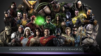 Injustice: Gods Among Us Скриншоты4