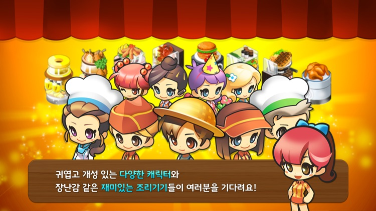 아이러브치킨 for Kakao screenshot-3