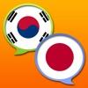 日本語韓国語辞書 - iPhoneアプリ