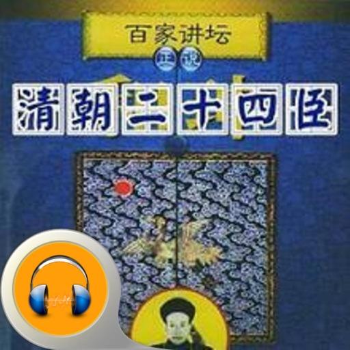 正说清朝二十四臣 icon