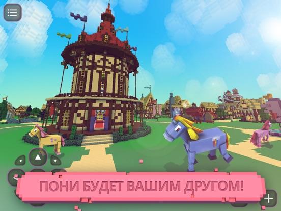 Маленький пони ремесло: мир пикселей! игра девочек на iPad
