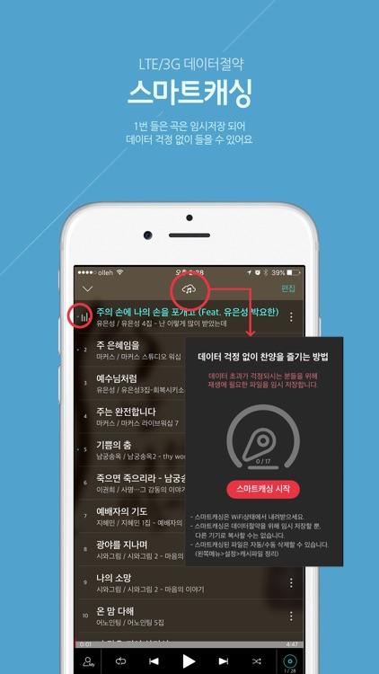 갓피플뮤직 - 찬양 screenshot-3