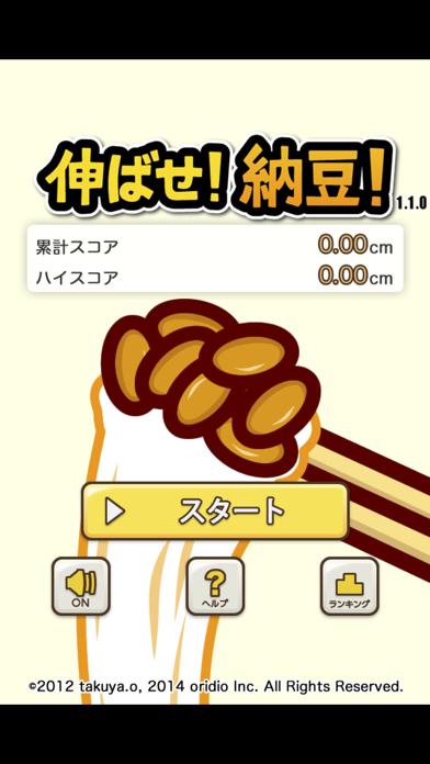 伸ばせ!納豆! ScreenShot3