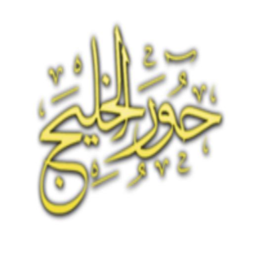 حور الخليج