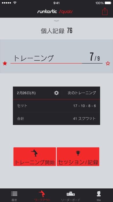 Runtastic スクワット回数カウントPRO screenshot1