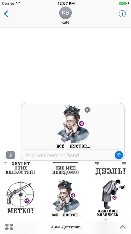 Стикеры Анна-Детективъ screenshot-3