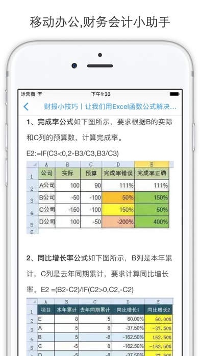 Excel大师 - 简单易懂的教程和公式技巧大全 screenshot one