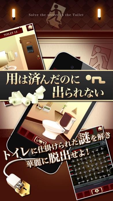 """脱出ゲーム """"100 Toilets""""~謎解き推理脱出ゲーム~ ScreenShot0"""