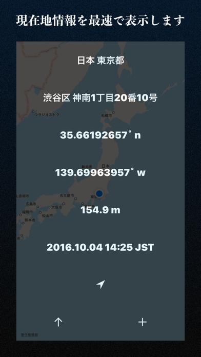 WGPS 2 AR | 現在地の情報を表示するアプリのスクリーンショット1