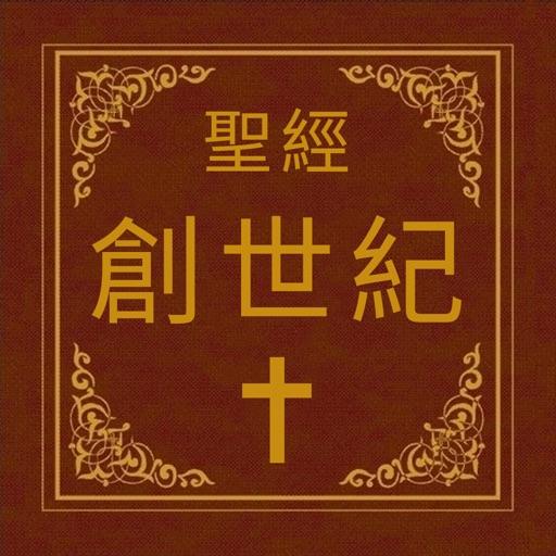 聖經-創世紀