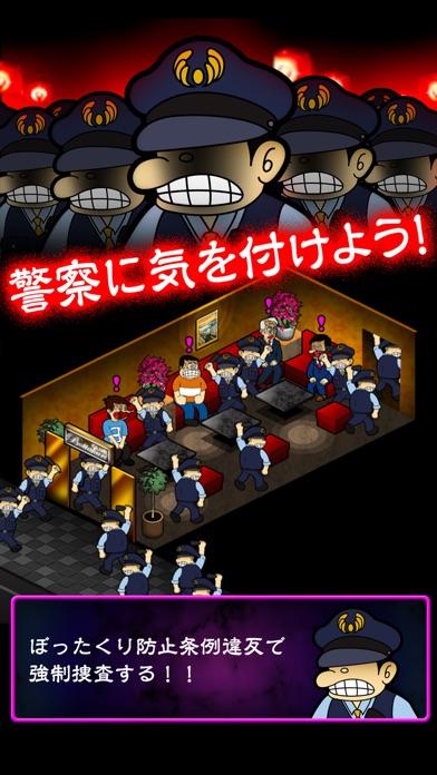 ぼくのボッタクリBAR2 -全国制覇篇-スクリーンショット5