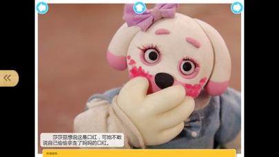 宝宝学安全-儿童安全习惯养成益智故事系列 screenshot two