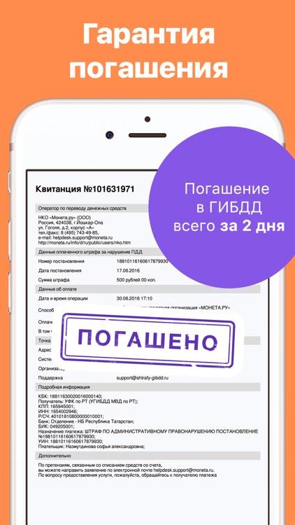 Штрафы ГИБДД – оплата и проверка штрафов ГАИ, ПДД