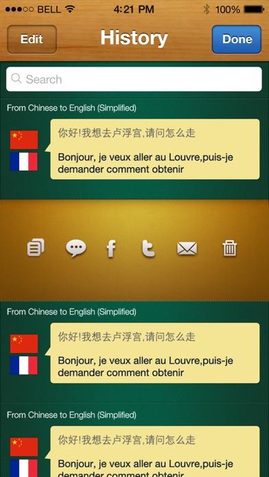 iHandy 翻訳機 Pro screenshot1