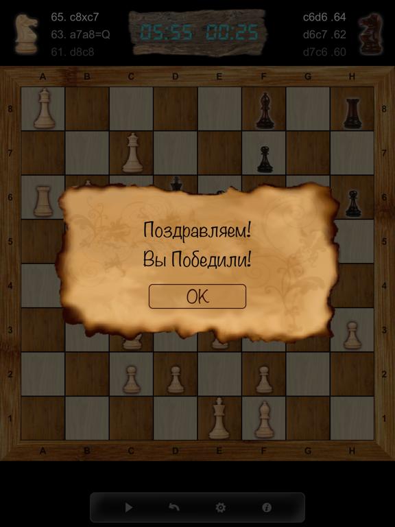 Игра Шахматы!