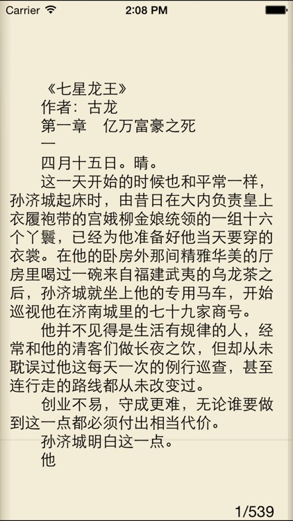 古龙全集-梦青文学