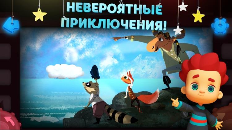 Волшебный Фонарь: Сказки для детей screenshot-3