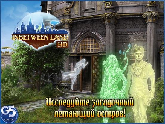 Между небом и землей HD (Полная версия) на iPad