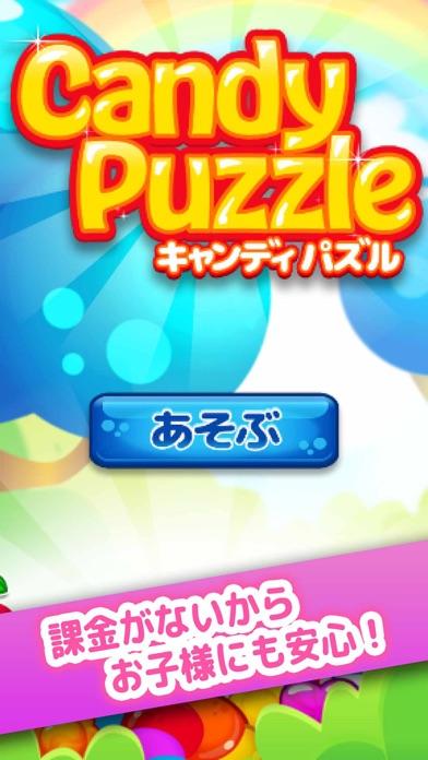 キャンディパズル - 無料の かわいい パズル ゲーム紹介画像3
