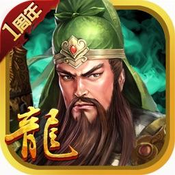 龙翔周年庆-福利版激战与谋略 打造真正的三国