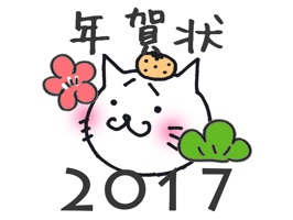 無料!年賀状2017ステッカー - メッセージ iMessage用かわいいスタンプ
