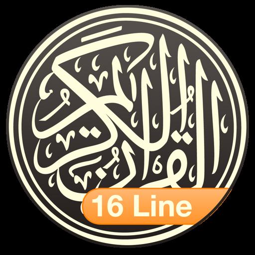 Quran Kareem 16 Line