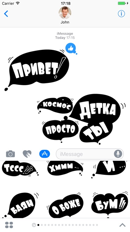 Black Spot (russian version) Stickers screenshot-0