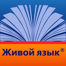 """Тематические двуязычные словари """"Живой язык"""""""