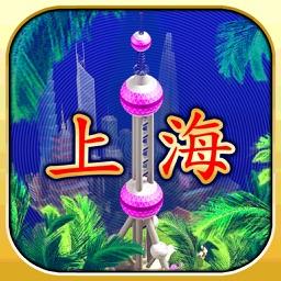 城市发展上海