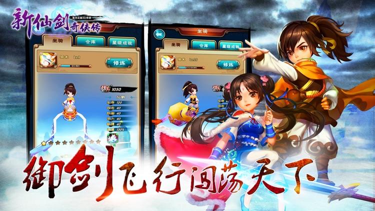 新仙剑奇侠传新马版-3D RPG (正版授权) screenshot-3