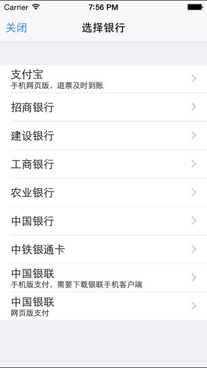 火车票Pro for 12306 screenshot-4