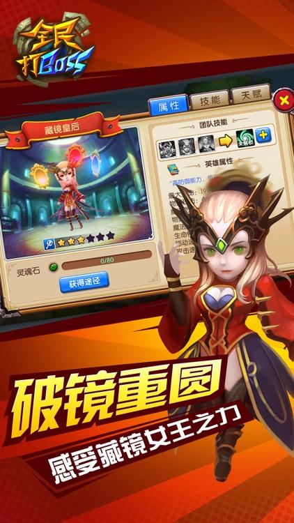 全民打BOSS-微操策略3D热门手游(世界同服) screenshot-4