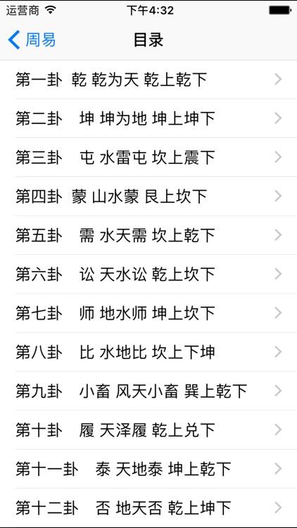 周易 screenshot-0