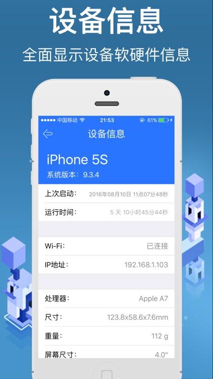 手机管家-手机优化、维护小助手 app image