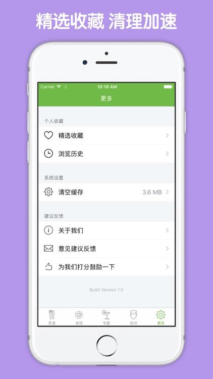 自制美味家庭料理大全 screenshot-4