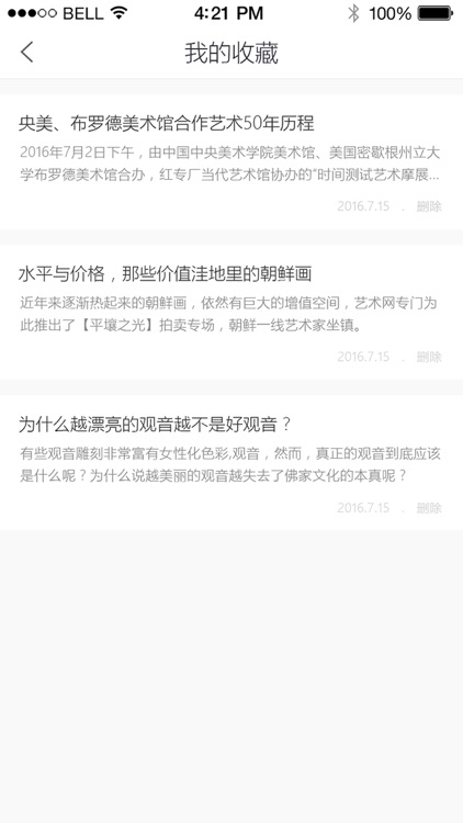 江苏大剧院 screenshot-4