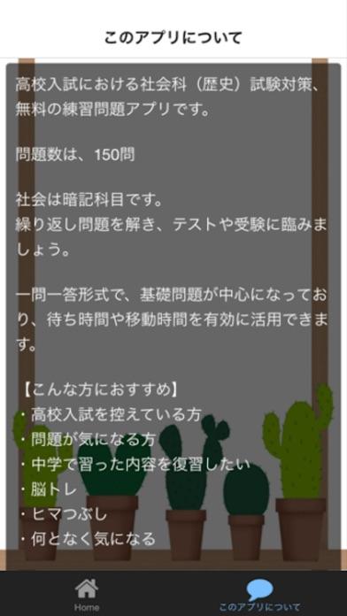 高校受験入試対策 【 社会科(歴史) 】 練習問題スクリーンショット2