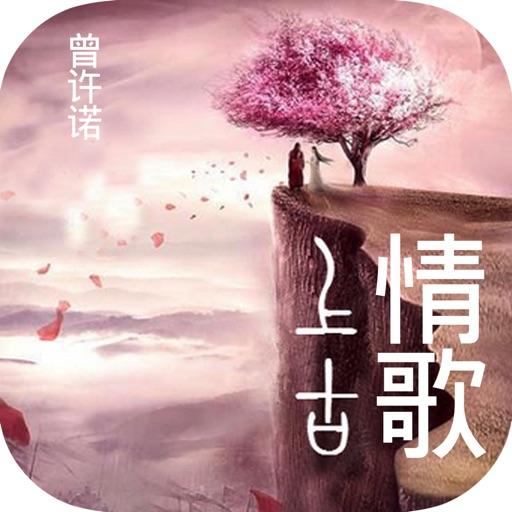 上古情歌:古风言情电视剧原著小说