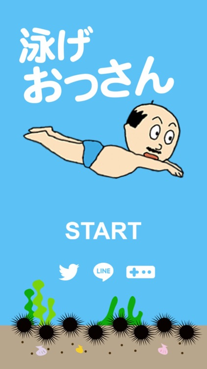 泳げおっさん - 気分爽快!水泳アクションゲーム screenshot-4