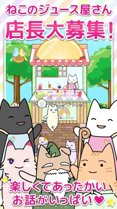 魔法のミックスジュース屋さん - ネコのほのぼの経営ゲームスクリーンショット3