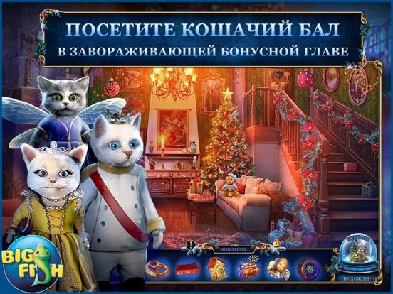 Скачать игру Рождественские истории. Дары волхвов